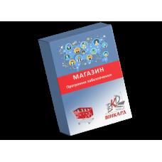 Прогамма Магазин (Однокористувацька версія)