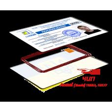 Безконтактна картка   rfid-карт Em-Marine+Mifare 1K