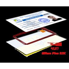 Безконтактна пластикова карта Mifare Plus S2K