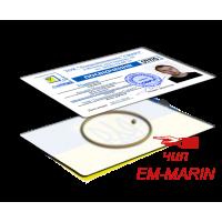 Посвідчення з чипом Em-Marine