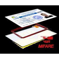 Безконтактна картка Mifare Classic 1K EV1